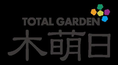 TOTAL GARDEN 木萌日