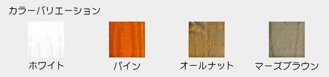 木製カーポートカラー